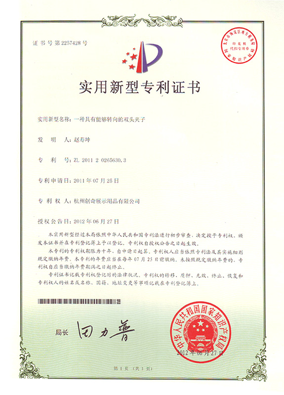 Shelf Patent