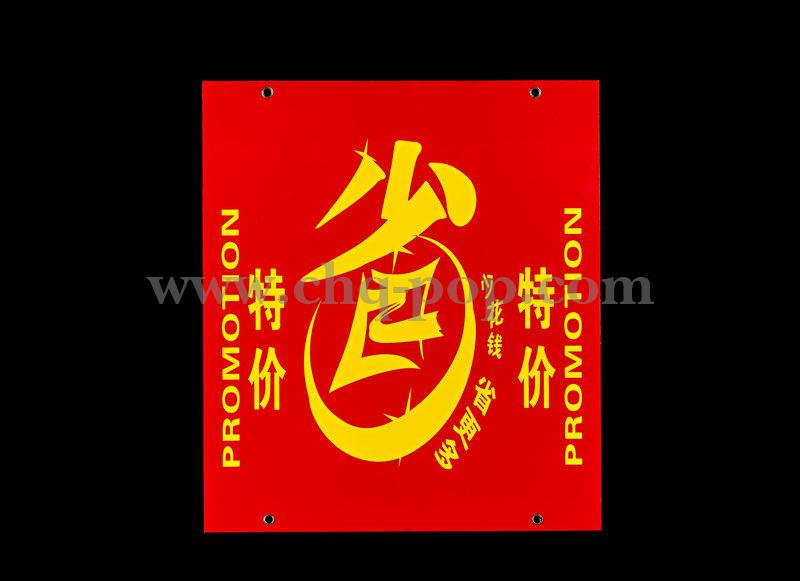 Promotion board